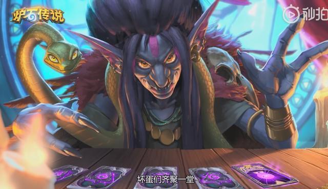 炉石传说新预告片大猜想!网友:新