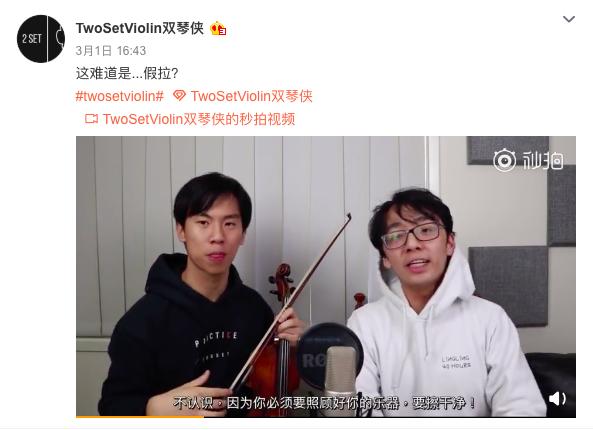 华裔小提琴家质疑鞠婧祎马雪阳演奏作假