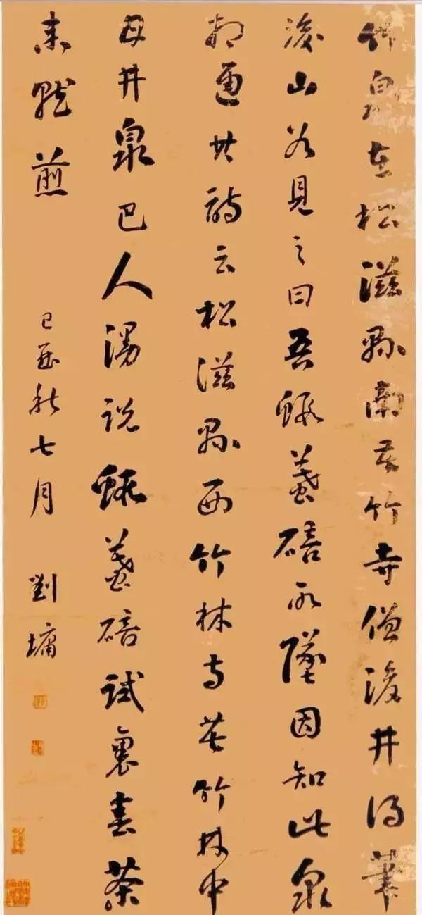 """他是清代著名的帖学大家,被世人称为""""浓墨宰相""""。(图8)"""