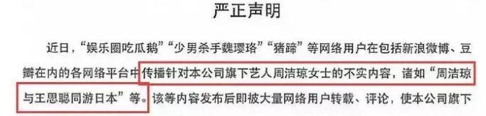 王思��_豪��H自接她,周����否�J和王思�同游日本