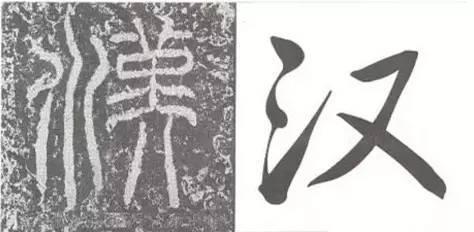 跋扈乖戹�9�#��'_厄(戹),阨,轭(轭):——古代是三个字,厄,困苦意,厄运;阻塞,险要
