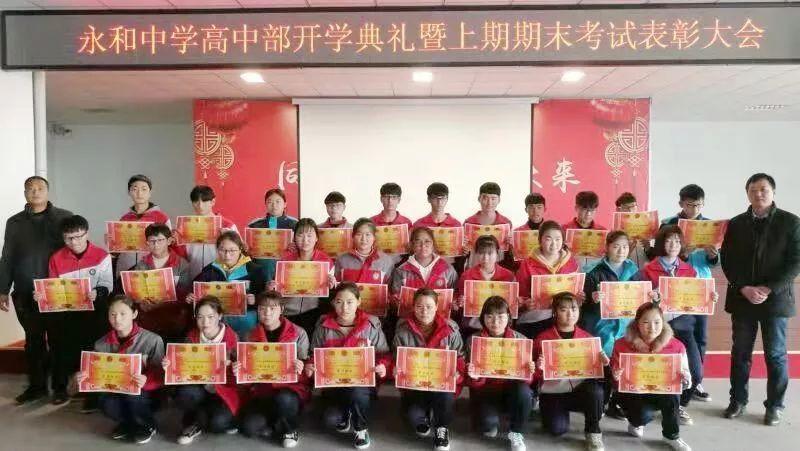 固始县永和中学高中部隆重举行2019年春季开学典礼暨上学期期末考试表彰大会