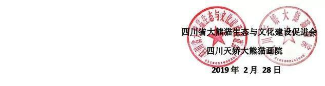 【福宝印社征稿】纪念大熊猫科学发现150周年,全球征集艺术家书画大熊猫作品