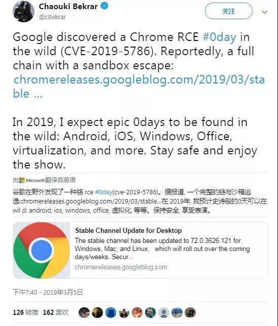 赶快更新!Chrome再现高危漏洞已遭利用
