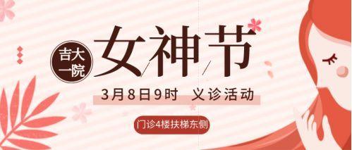 """3·8女神节   吉林大学第一医院将举办""""为了姐妹们的健康与幸福""""大型义诊活动"""