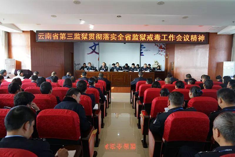云南省第三监狱