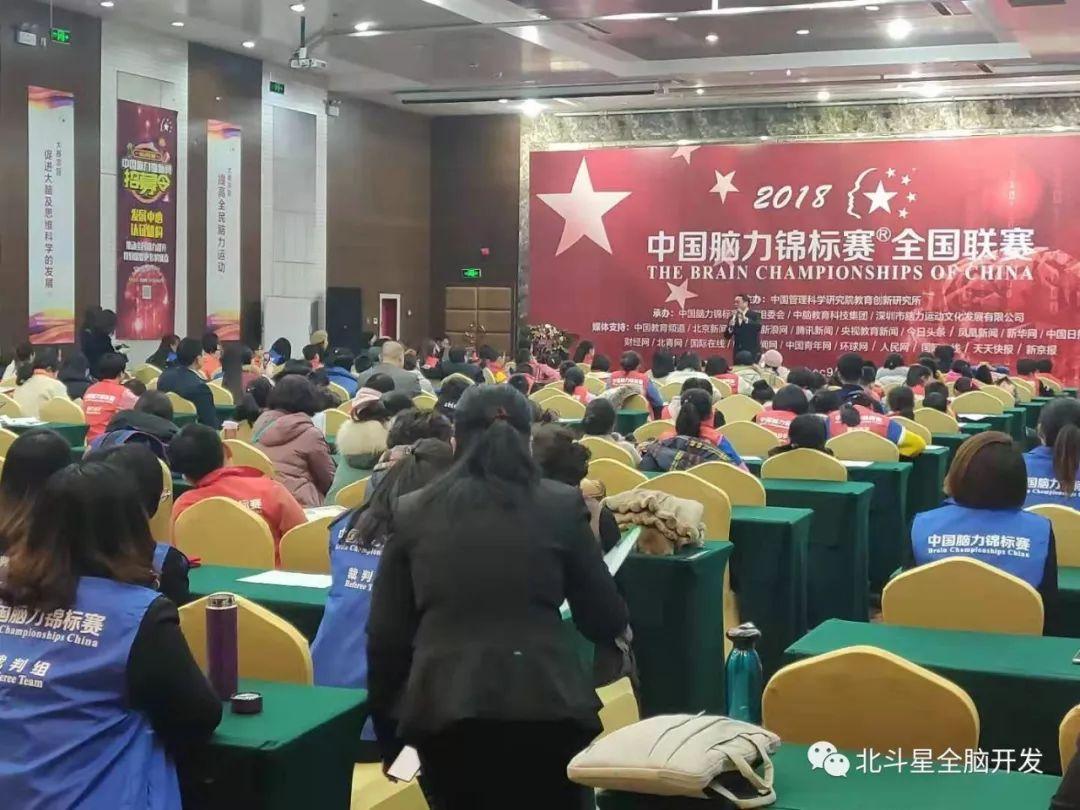 中国脑力锦标赛第二期开赛
