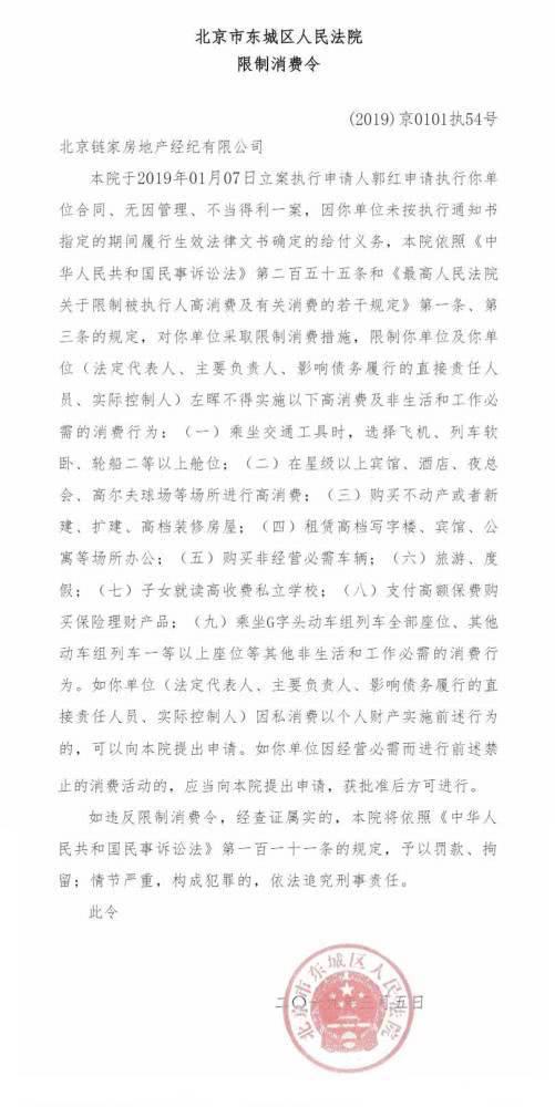 链家老板被限制坐头等舱自称北京最大中介头子曾被赶出出租屋