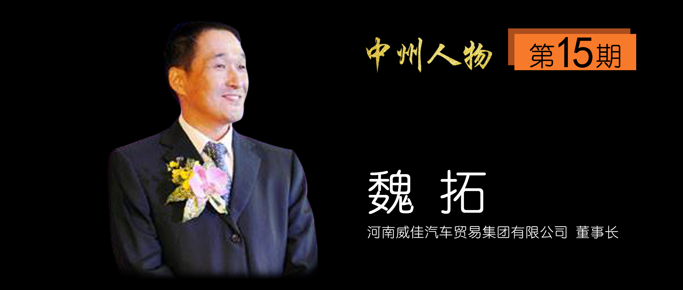 威佳董事长_威佳集团董事长魏拓