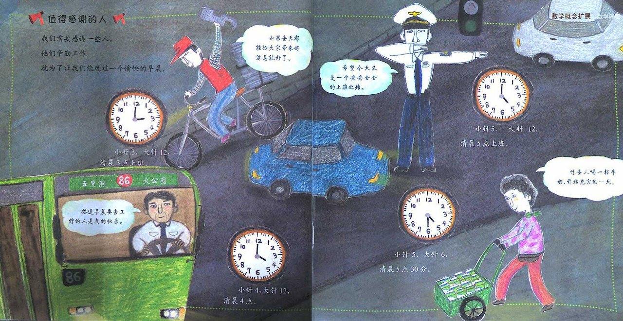 儿童绘本故事推荐《我的一天——学看钟表》