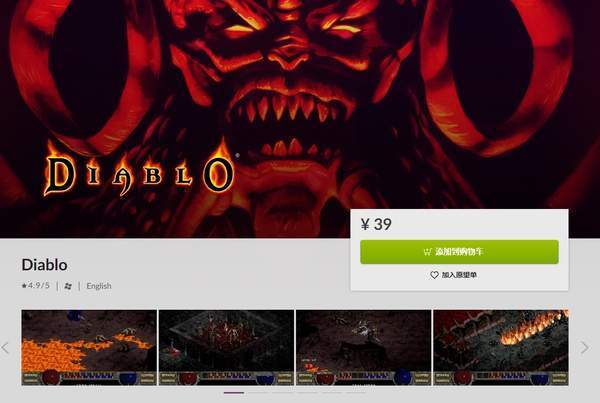 《暗黑破坏神》登陆GOG平台 国区39元,无需DRM验证