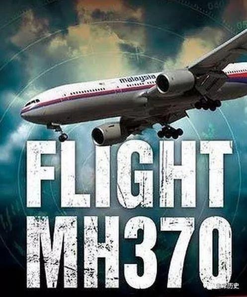 3月8日大事记,马航MH370失联五周年 还能回来吗图片