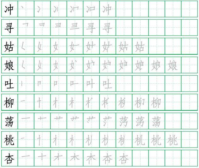 部编版二年级语文下册生字 笔顺演示 ,孩子学习生字必备