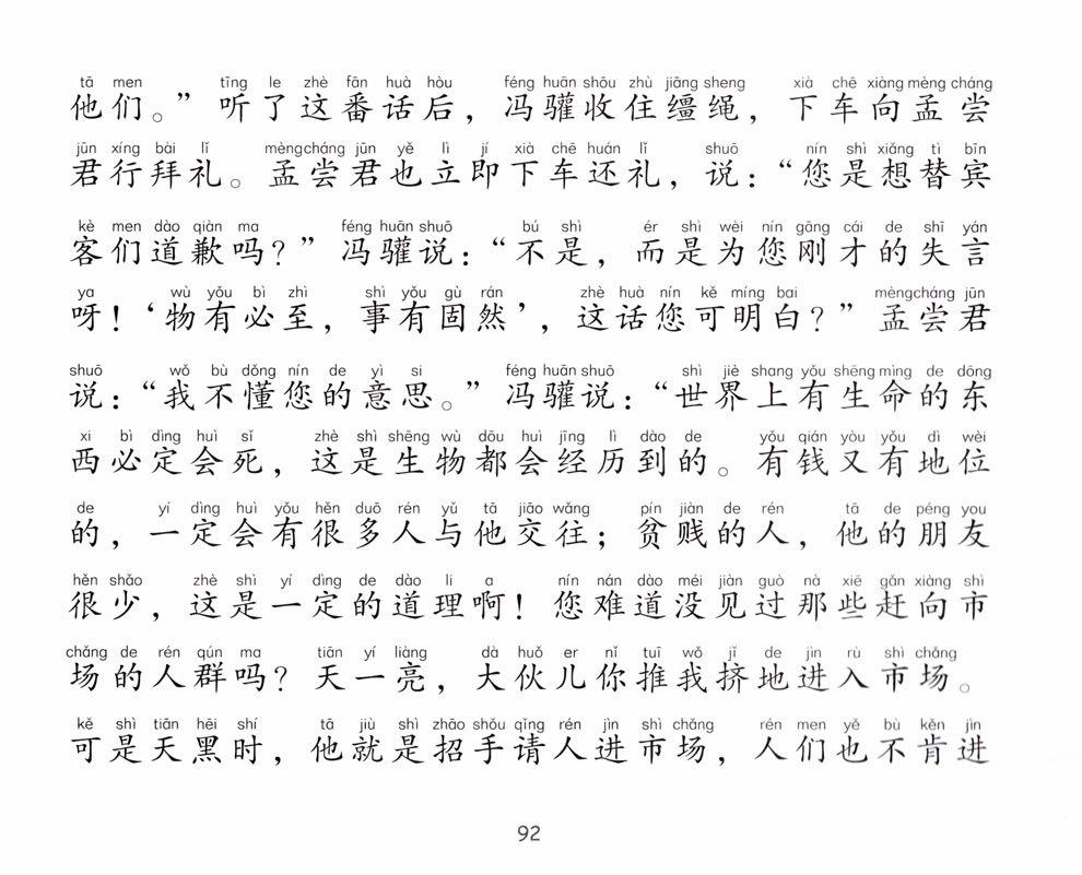 ?O_兒童繪本故事推薦《蔡志忠國學啟蒙系列——史記 - 孟
