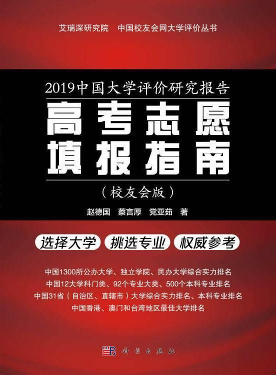 2019中国34个省市区大学综合实力排名