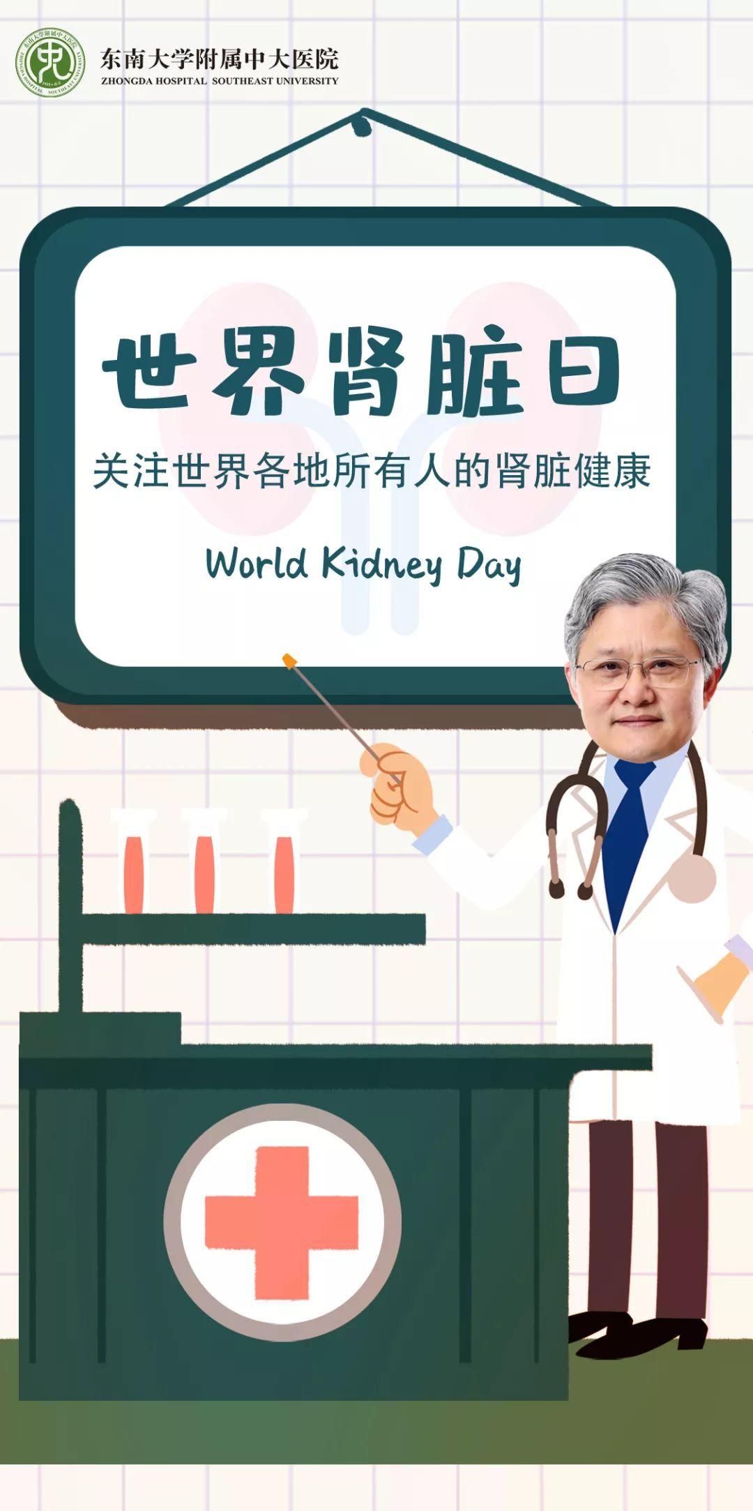 【福利】3月13日,中大医院世界肾脏病日大型义诊讲座邀您参加!