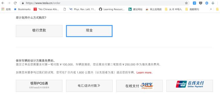 特斯拉中国官网订购页面接入支付宝