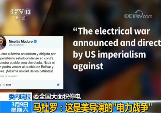 """委全国大面积停电 马杜罗:这是美导演的""""电力战争"""""""