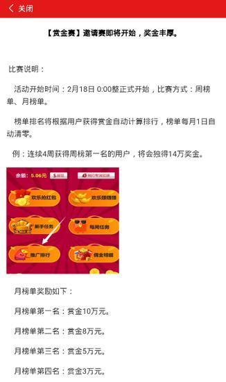 红包不限额提现《欢乐抢红包》火爆全网络 手机赚钱 第7张
