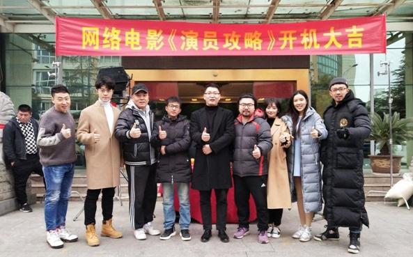 网络大电影《演员攻略》南京热拍