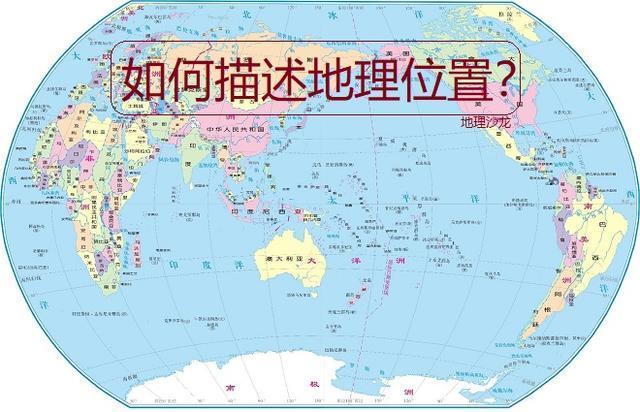 地球仪的平面图简画