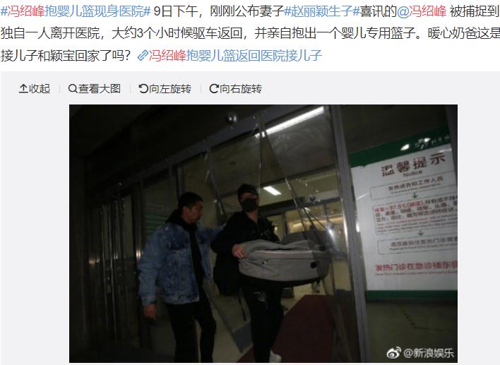 奶爸冯绍峰独自抱婴儿专用篮回到医院,网友猜测可能接赵丽颖回家