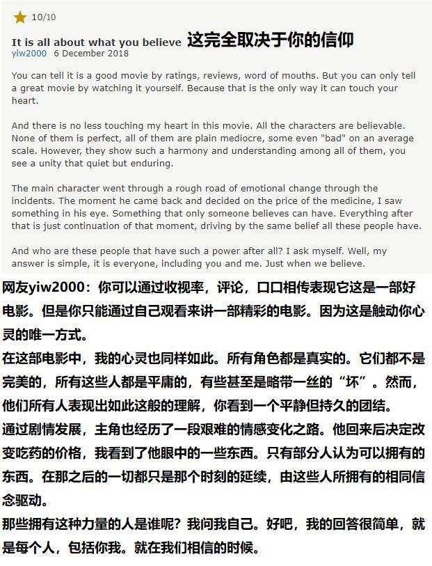 當外國網友看完《我不是藥神》之後,他們竟然是這麼評價的!!