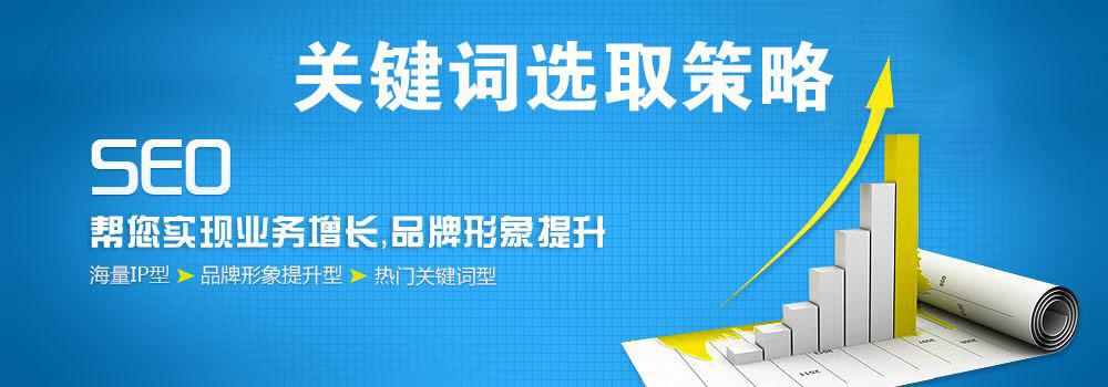 专题seo_关键词选取与分布策略?SEO必读教程。