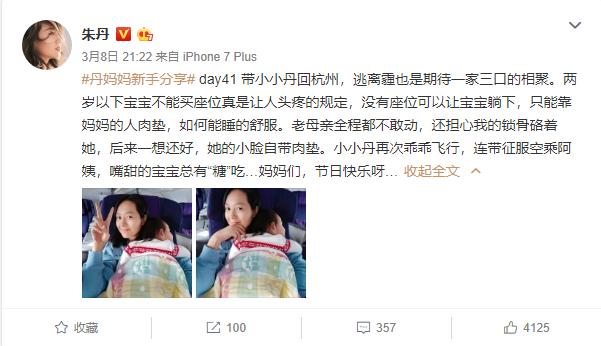 朱丹吐槽女儿的脸自带肉垫,网友:小小丹就是蜡笔小新本新啊!