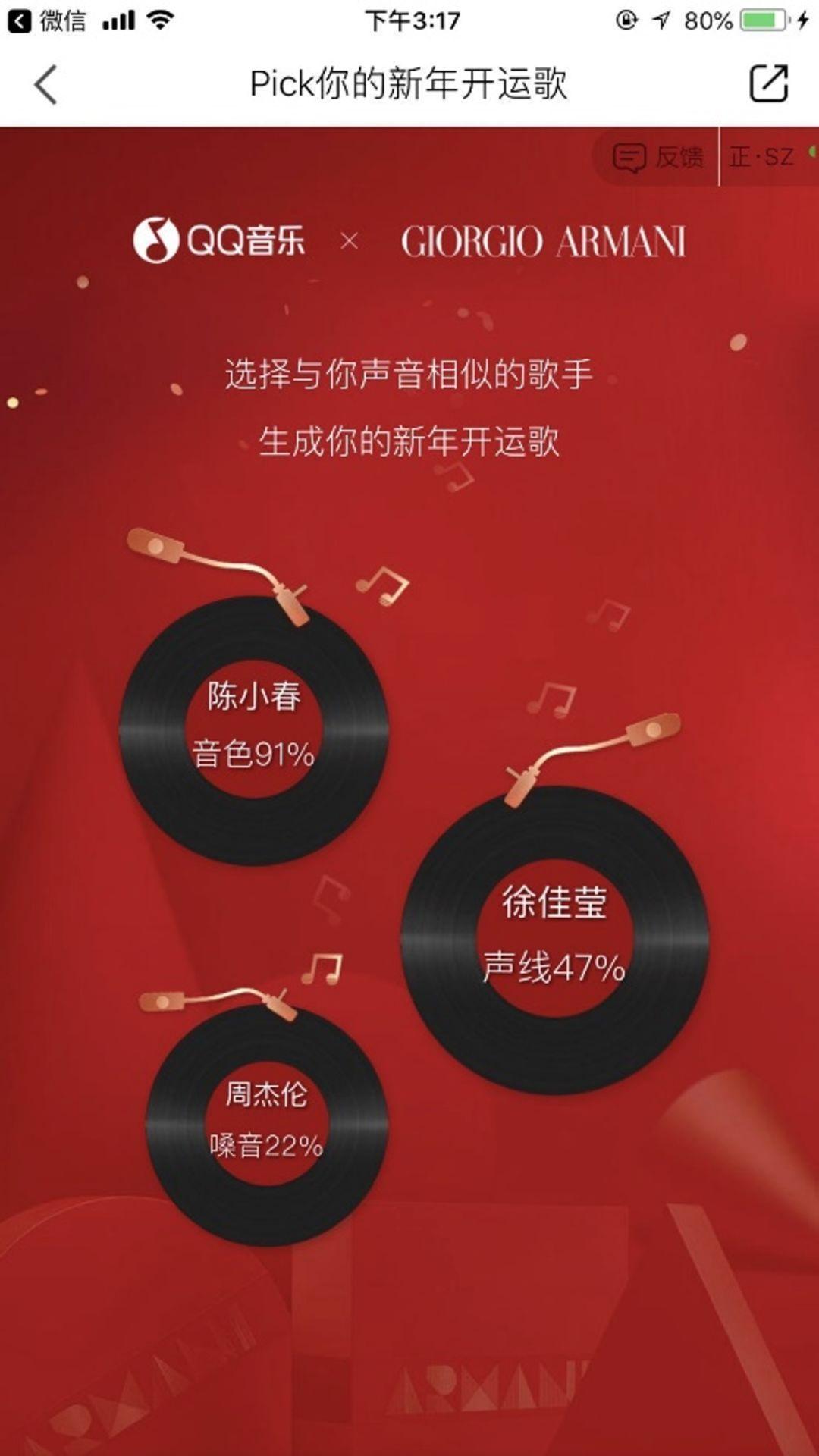 让年轻用户发现自我,QQ音乐用智能语音识别引爆品牌社交传播(图1)