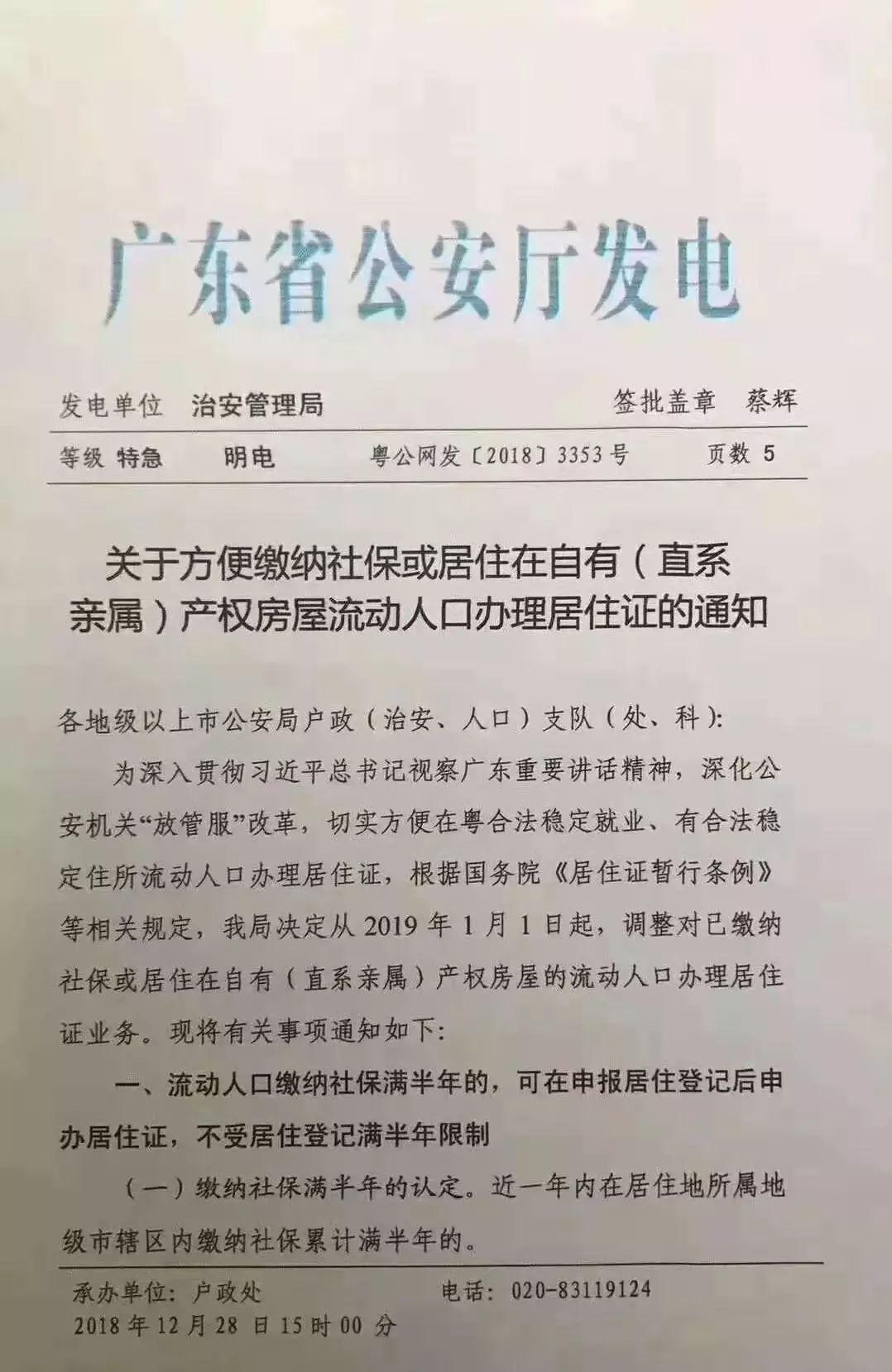 2019年广东省居住证办理条件流程和材料,办理进度... _高考升学网