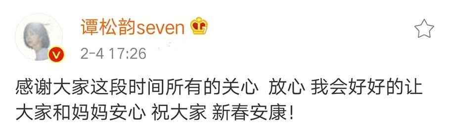 谭松韵方工作人员否认肇事者被判10年:消息不属