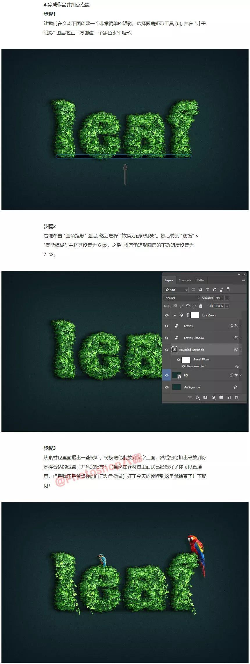 巧用PSv效果覆盖效果打造美食字体!本溪公司广场设计装修树叶图片
