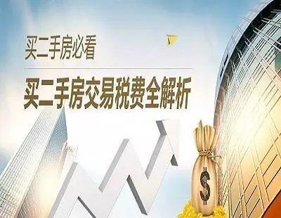 官宣红利!北京二手房个人买卖多项税费减半,省了一大笔钱!