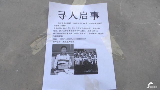 请扩散!济南14岁男孩已失踪一周 音讯全无