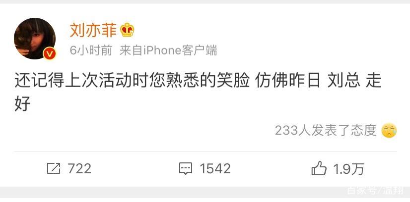 时尚集团创始人刘江因病去世,章子怡、刘亦菲和苏芒等众女星悼念