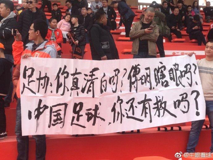 鲁能球迷拉横幅声讨裁判:中国足球还有救吗?