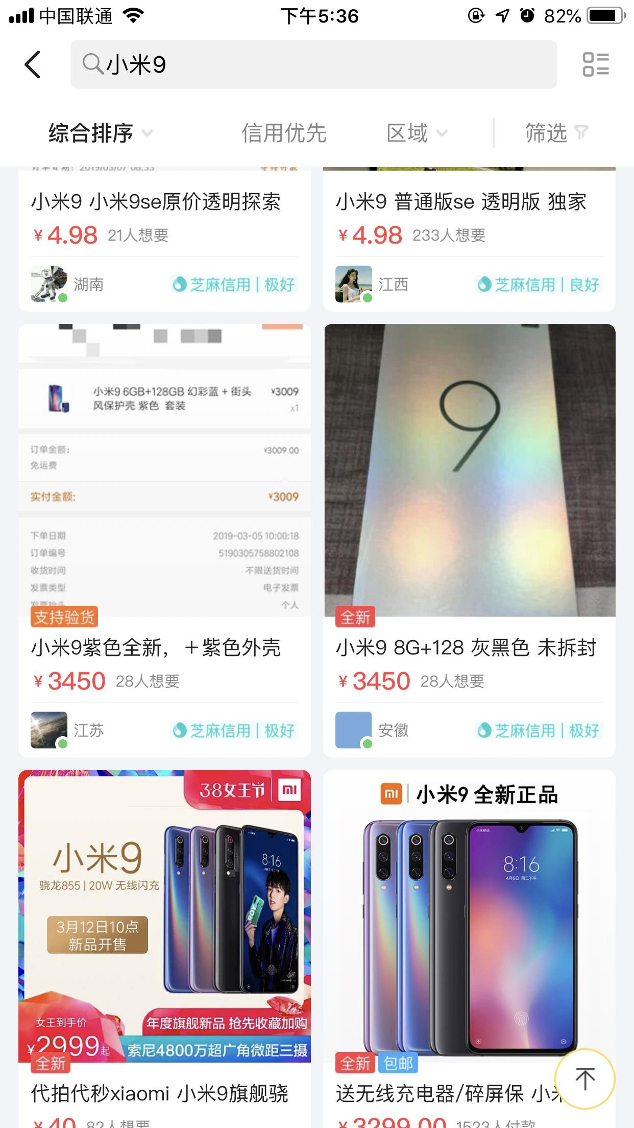 小米手机抢购成功后_小米,到了和抢购模式说再见的时候了_手机