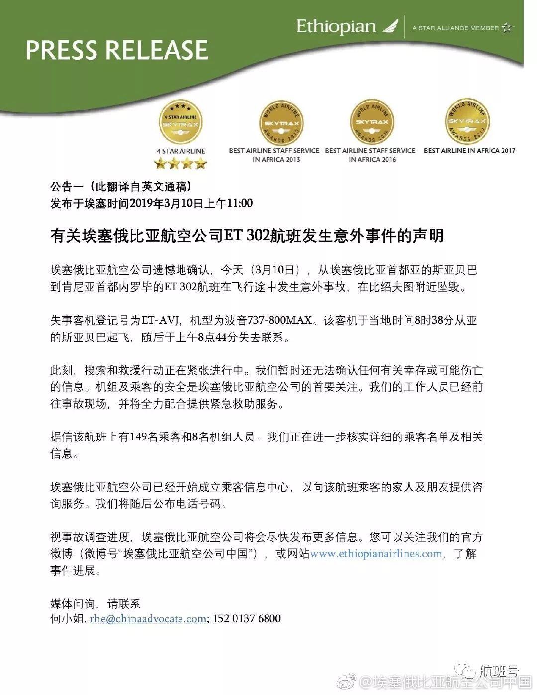 埃航失事737MAX客机上有8名中国旅客,部分名单已公布