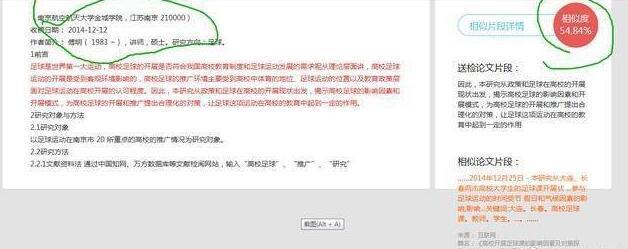 网曝中超裁判傅明论文抄袭 执法鲁能判罚惹争议_比赛 体育新闻 第2张