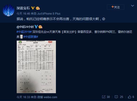 帕托明确表示不再为天海出战 名记:球队问题很大_天津 体育新闻 第3张