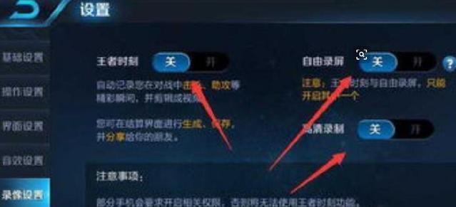 王者荣耀: 隐藏在游戏设置中的诀窍, 视野扩大2倍, 再见460_画质 游戏电竞 第2张
