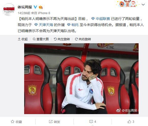 帕托明确表示不再为天海出战 名记:球队问题很大_天津 体育新闻 第2张