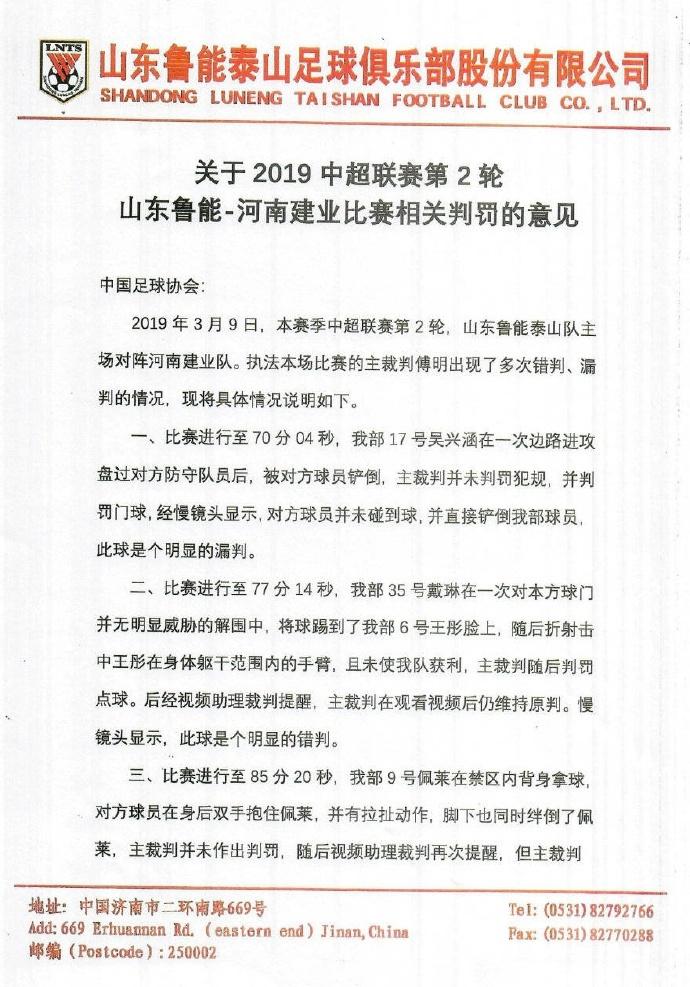 网曝中超裁判傅明论文抄袭 执法鲁能判罚惹争议_比赛 体育新闻 第3张