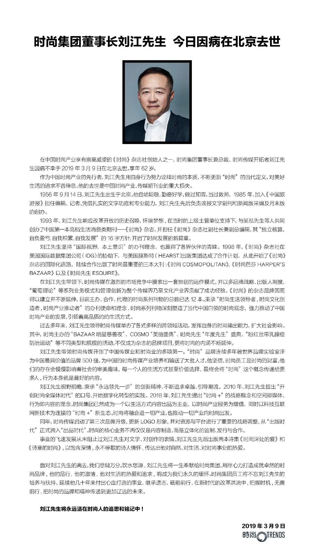 """他在對的時代做瞭對的事!26年,劉江為中國時尚行業帶來瞭什麼?_雜志"""""""