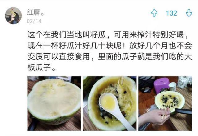 """网友晒拼多多所购""""西瓜"""" 官方辟谣:实为籽瓜"""