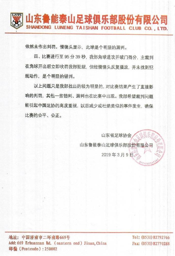 网曝中超裁判傅明论文抄袭 执法鲁能判罚惹争议_比赛 体育新闻 第4张