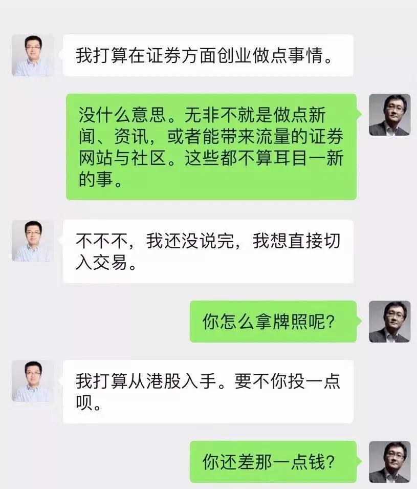 传马化腾曾不看好富途,初始阶段拒绝投资 科技头条 第2张