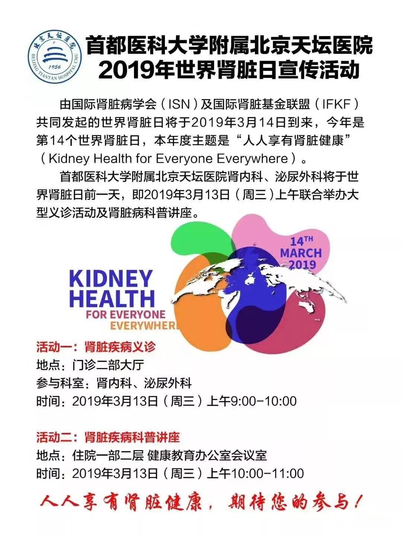 3月13日 肾脏日 义诊 北京天坛医院 世界肾脏日 宣传活动