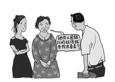 丈母娘挑女婿:把人民银行的征信报告拿来给我看看